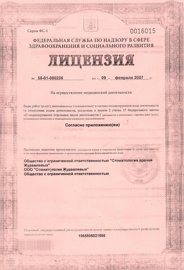 Лицензия на стоматологическую деятельность