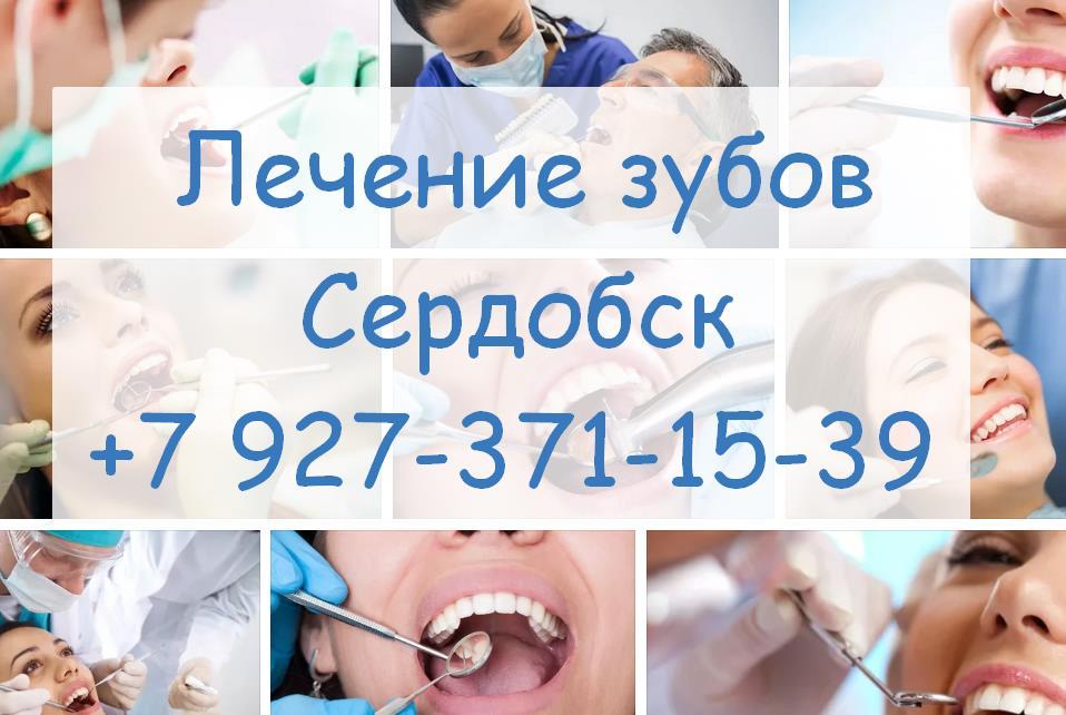 В Сердобске лечение зубов телефон, сайт
