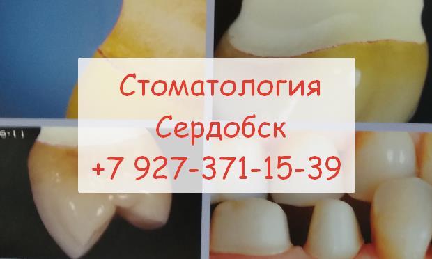 Лечение и удаление зуба в Сердобске
