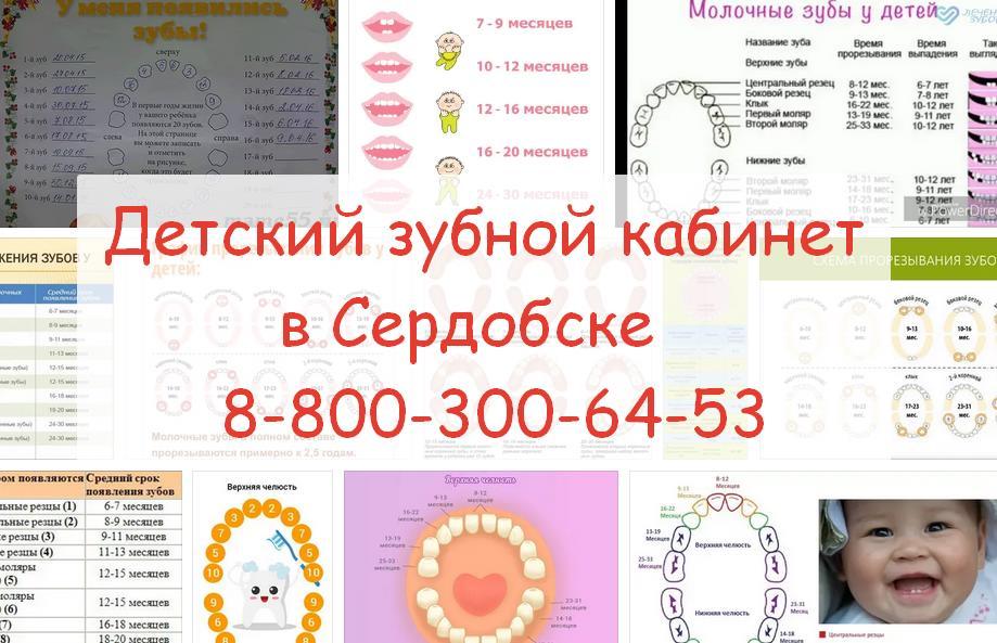 детский стоматология Сердобск бесплатный телефон