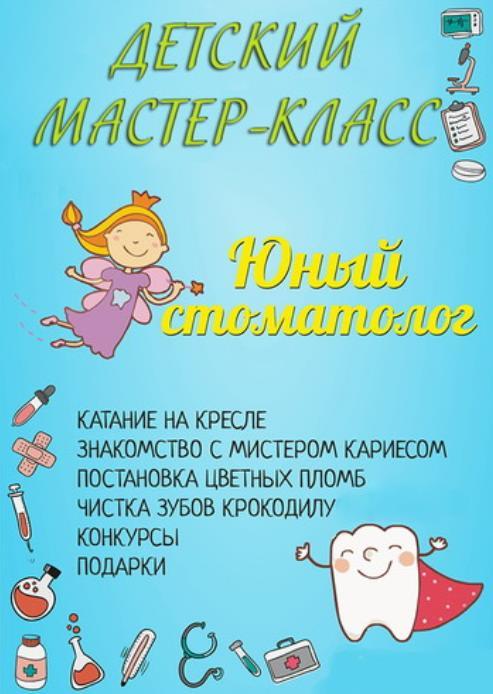 Детская стоматология Сердобск 2020-2028 официальный сайт