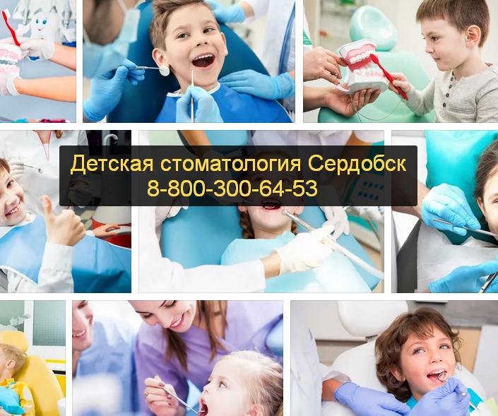 телефон детской стоматологии Сердобск 8-800-300-64-53