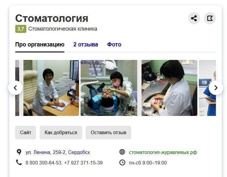 детская стоматология сердобск телефон в 2020