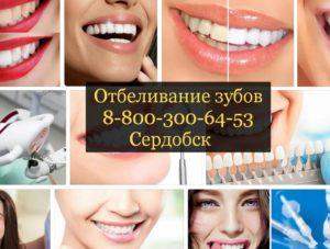 отбеливание зубова в Сердобске