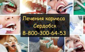 Кариес у детей Сердобск официальный сайт