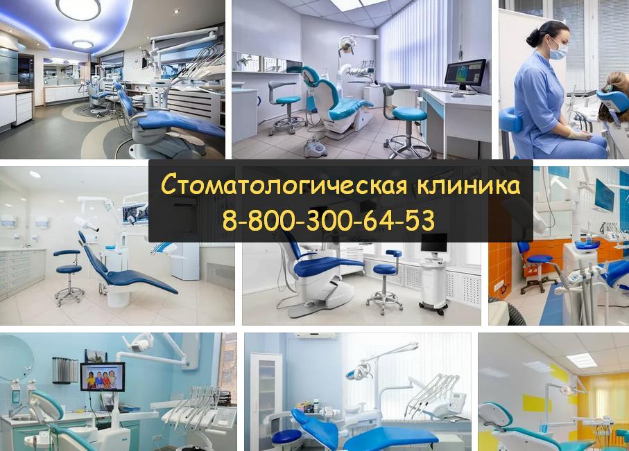 Лучшая стоматологическая клиника в Сердобске